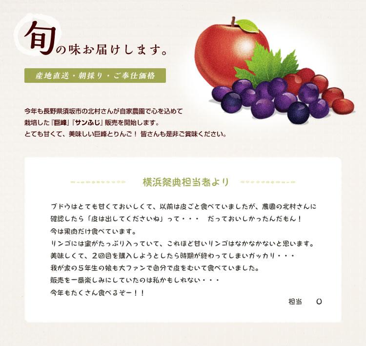 旬の味お届けします。産地直送・朝採り・ご奉仕価格 今年も長野県須坂市の北村さんが自家農園で心を込めて栽培した『巨峰』『サンふじ』販売を開始します。とても甘くて、美味しい巨峰とりんご! 皆さんも是非ご賞味ください。