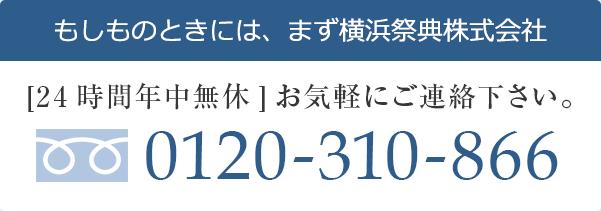 もしものときには、まず横浜祭典株式会社までご連絡ください。24時間365日ご葬儀専門スタッフが親身になって、ご相談お受け致します。