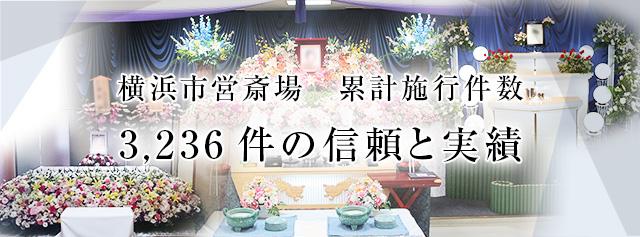横浜市営斎場 累計施行件数 3236件の信頼と実績
