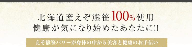 北海道産えぞ熊笹100%使用健康が気になり始めたあなたに!!えぞ熊笹パワーが身体の中から美容と健康のお手伝い